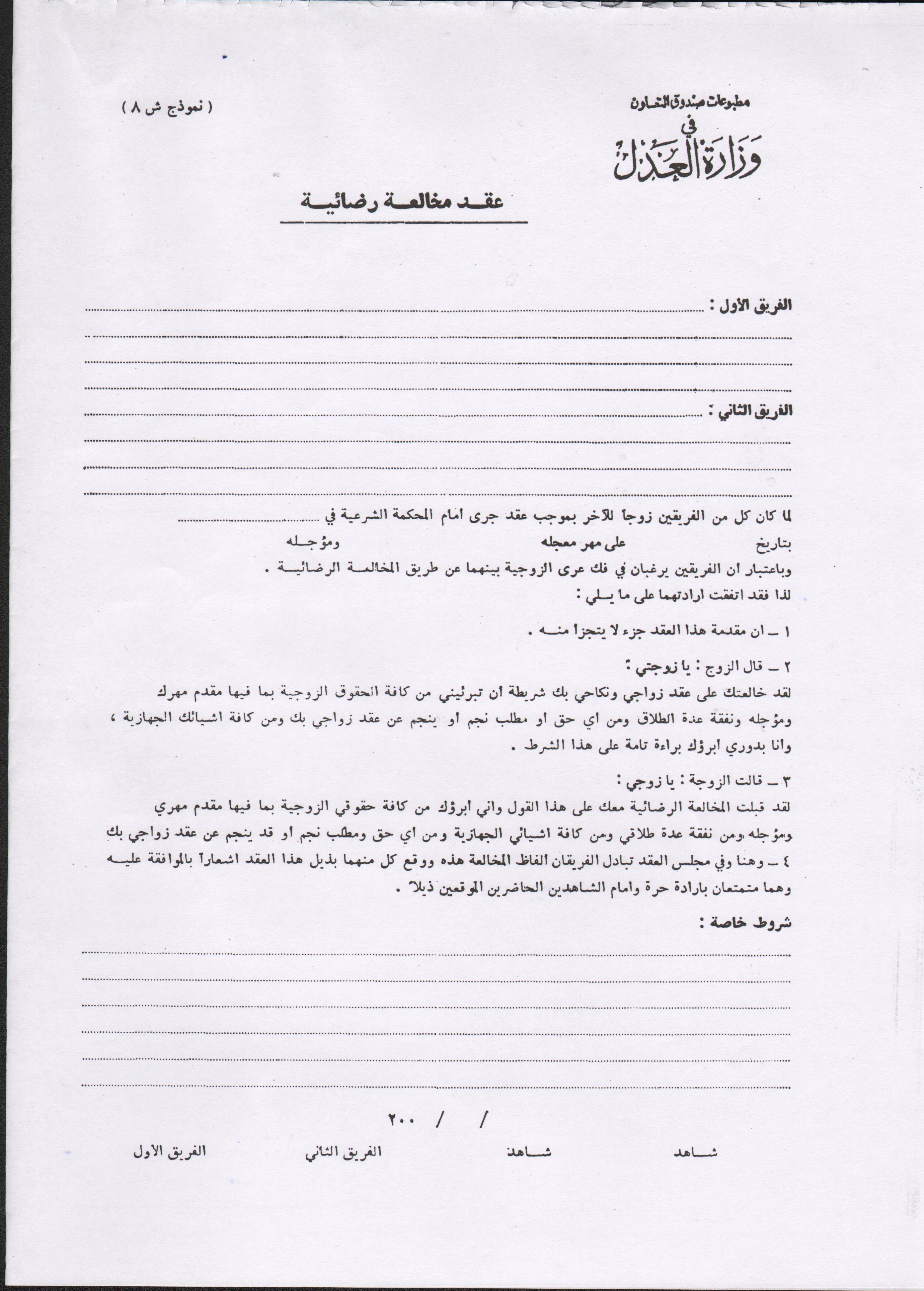 عقد ايجار اردني
